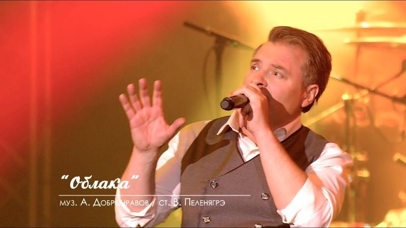 Александр ДОБРОНРАВОВ - ОБЛАКА | Юбилейный концерт, Вегас Сити Холл, 2018