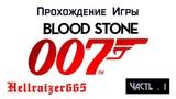Прохождение (James Bond 007 Blood Stone) Часть .1