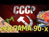реклама 90-х. ностальгия. жарнама 90-х. advertising of the 90s. nostalgia