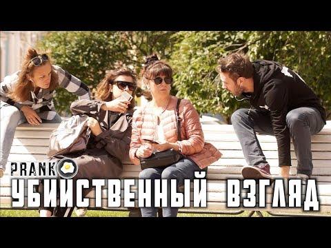 ПРАНК: УБИЙСТВЕННЫЙ ВЗГЛЯД / Пугаем людей (Epic Prank) 39