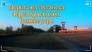 Дорога из Луганска через Краснодон ранним утром
