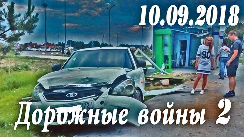 Обзор аварий. Дорожные войны 2 за 10.09.2018 группа: vk.com/avtooko сайт: avtoregik.ru Предупрежден значит вооруже