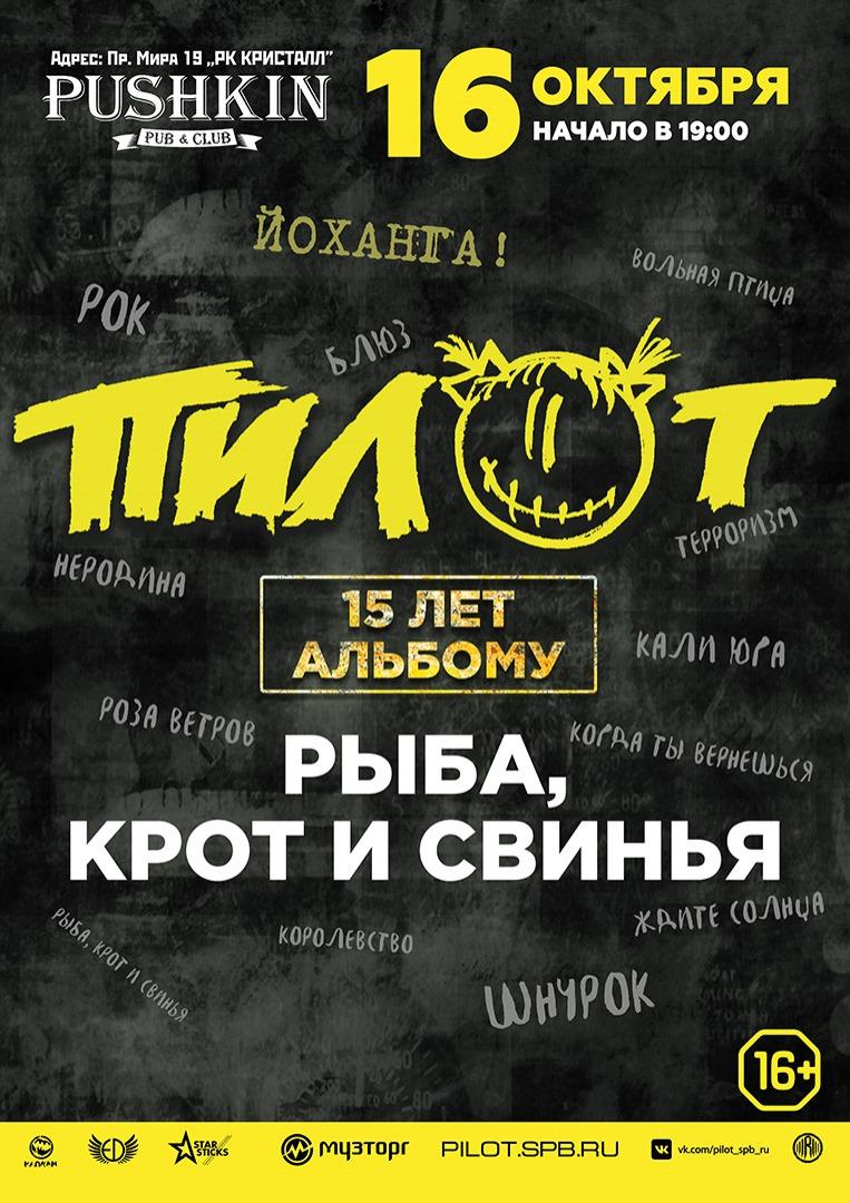 Афиша Омск 16/10 / Пилот / Омск / Пушкин