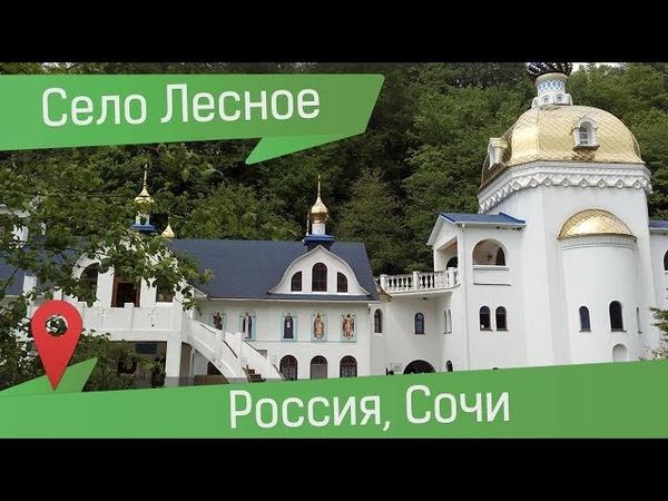 Троице Георгиевский женский монастырь и храм Георгия Победоносца в селе Лесное Сочи