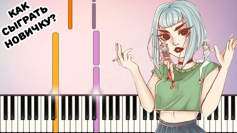 Пошлая Молли - Нон Стоп   Легко на Пианино - Synthesia by ProstoPiano