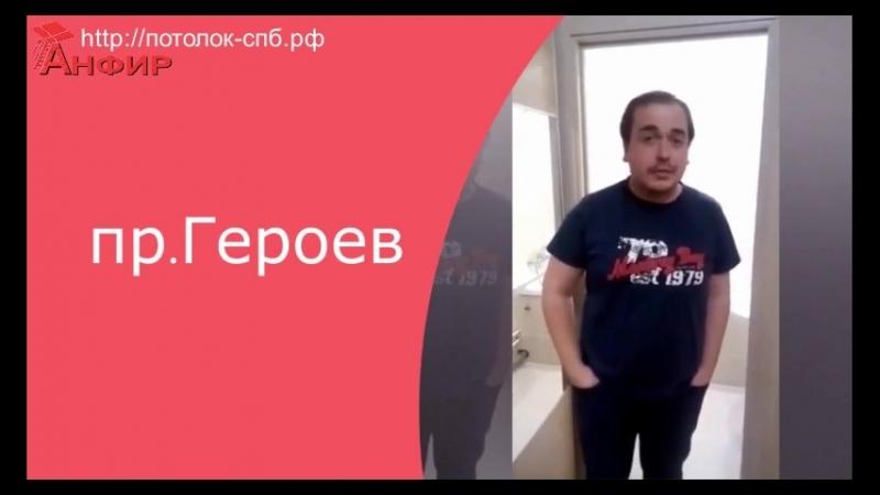 пр Героев - реечные потолки АНФИР