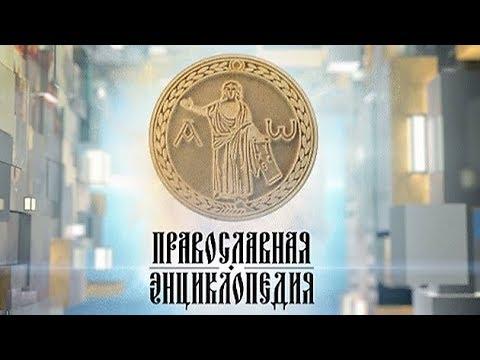 «Православная энциклопедия» / Торжок