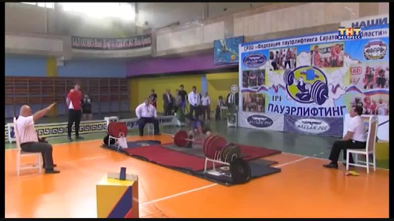 Чемпионат Саратовской области по пауэрлифтингу 17.11.2018