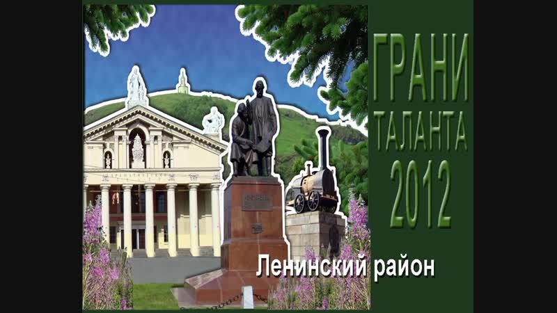 Грани талантов 2012 - 8