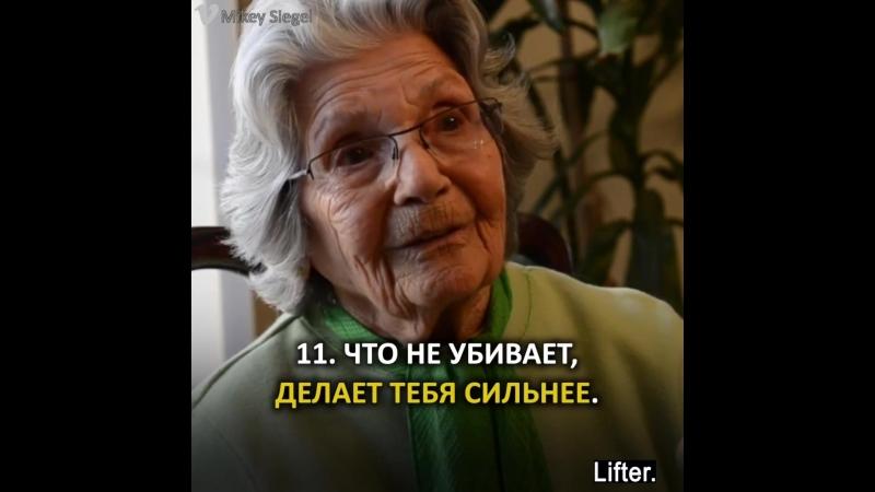 Мудрость счастливой жизни от 90 - летней женщины.