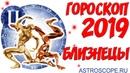 Гороскоп на 2019 год Близнецы гороскоп для знака Зодиака Близнецы на 2019 год