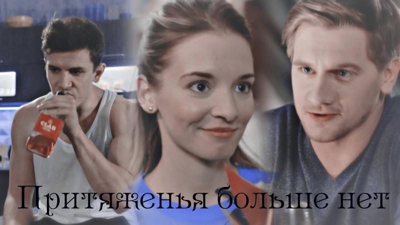 Соколов и Катя ( Артем) II Притяженья больше нет (AU)