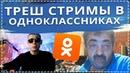 ТРЕШ стримы в ОК.РУ - Алкоголики стримят в Одноклассники.Ру