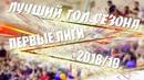 Лучший гол Сезона забитый в Первых Лигах 2018/19
