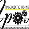 """Производственно-инжиниринговая компания """"Промас"""""""