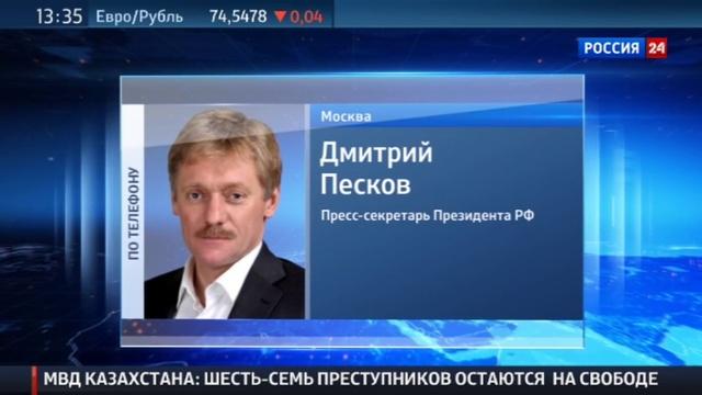 Новости на Россия 24 Кремль обеспокоен тем что Германия считает Россию соперником