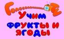 Развивающие мультфильмы для детей. Карточки Домана. Учим фрукты и ягоды