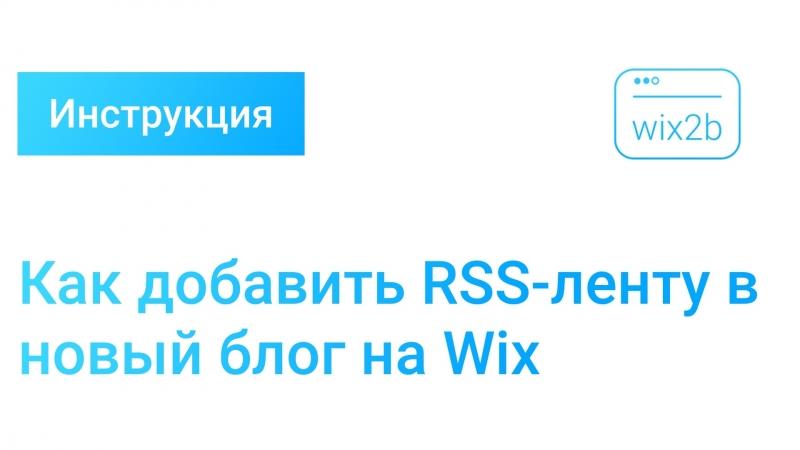 Wix Blog — добавление RSS-ленты