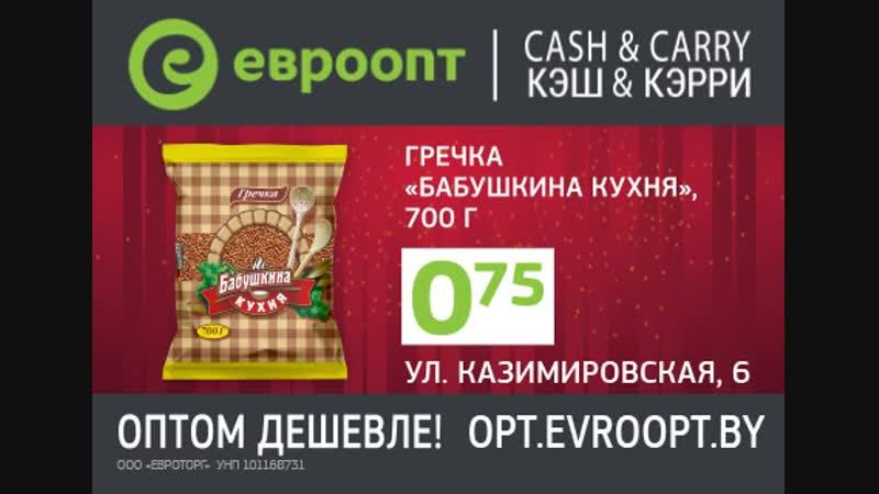 С 22 по 23 декабря в магазинах Евроопт маскарад низких цен!