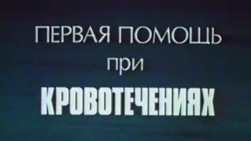 Это необходимо уметь каждому Фильм 1 Первая помощь при кровотечениях 1990 КиевНаучФильм