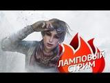 🔥 ЛАМПОВЫЙ СТРИМ | Syberia 3 #2