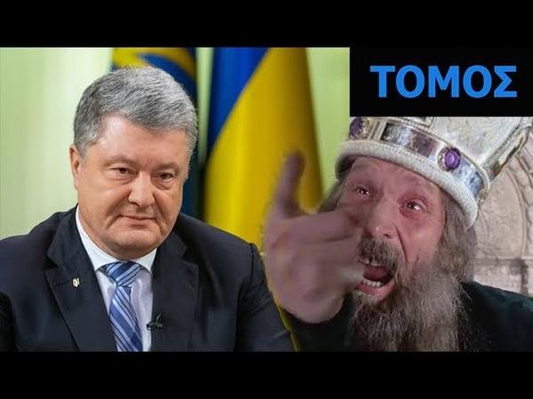 Порошенко Где твой томос Московия Сталиным подписан