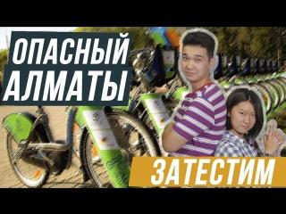 ОПАСНЫЙ АЛМАТЫ: Велосипед vs Самокат / Almaty bike / #ЗАТЕСТИМ