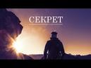 Как стать счастливым Секрет - Мотивационное видео