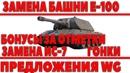ЗАМЕНА БАШНИ Е-100, ЗАМЕНА ИС-7, БОНУСЫ ЗА ОТМЕТКИ НА СТВОЛЕ, ГОНКИ, ПРЕДЛОЖЕНИЯ WG world of tanks