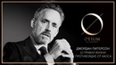 Обсуждение книги Джордана Б. Питерсона «12 правил жизни: противоядие от хаоса»