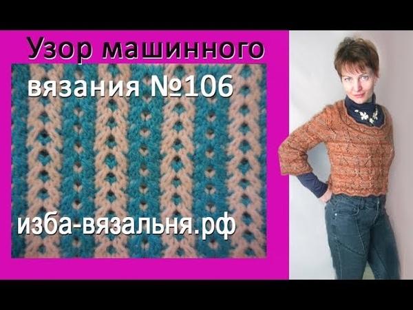 Узор машинного вязания на основе перевитий 106