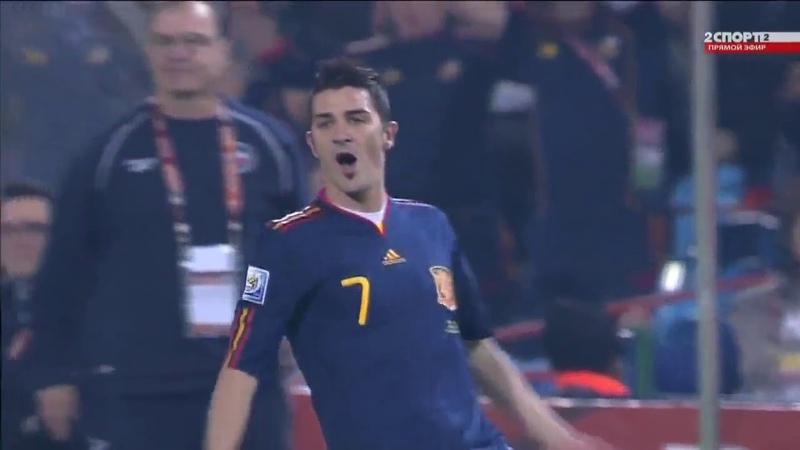 Чили - Испания 1:2. ЧМ 2010 (голы Вильи и Иньесты)
