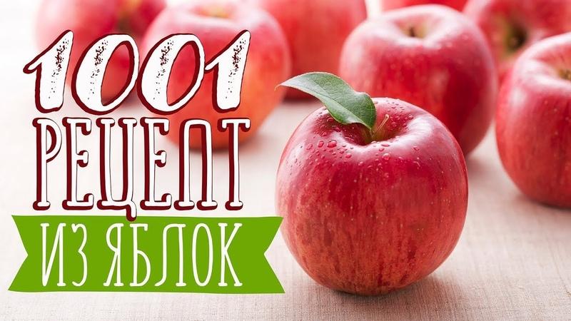 ТОП 9 нереально вкусных блюд из яблок Рецепты Bon Appetit