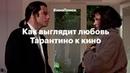 Как выглядит любовь Тарантино к кино