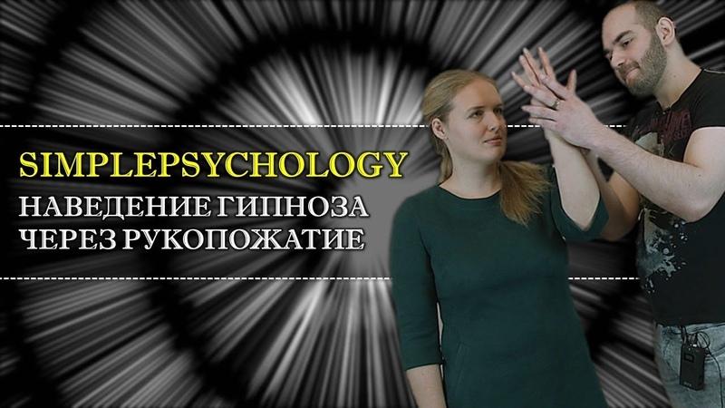 Наведение гипноза через рукопожатие. Очередная выдумка гипнотизеров?