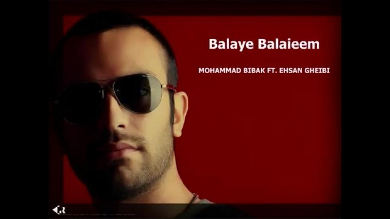 Mohammad Bibak Ft. Ehsan Gheibi - Balaye Balaieem.mp4