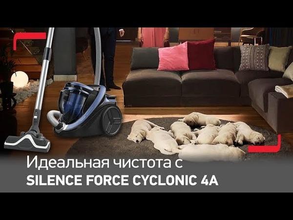 Пылесос с контейнером Tefal Silence Force Cyclonic: идеальная чистота и бесшумная работа