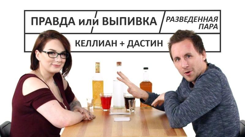 Правда или Выпивка — Разведенная пара (Келлиан и Дастин)