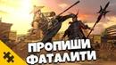 Пропиши ФАТАЛИТИ КИТАЙСКОЙ ЛЕГЕНДЕ! - Новенький Total War Three Kingdoms Обзор