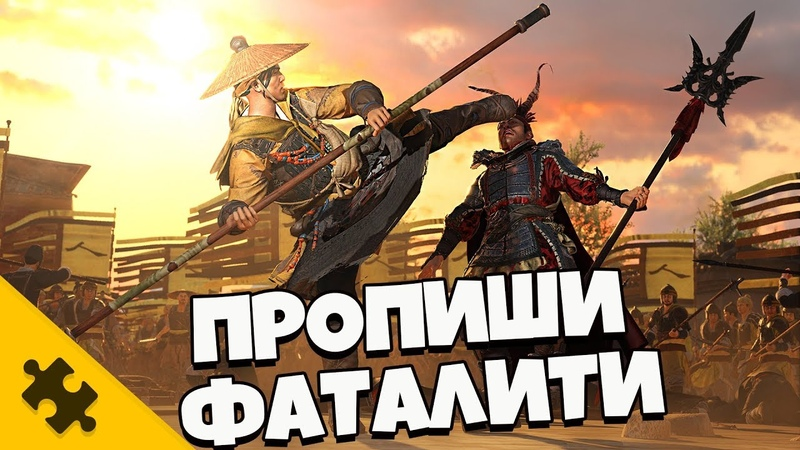 Пропиши ФАТАЛИТИ КИТАЙСКОЙ ЛЕГЕНДЕ! Новенький Total War Three Kingdoms Обзор