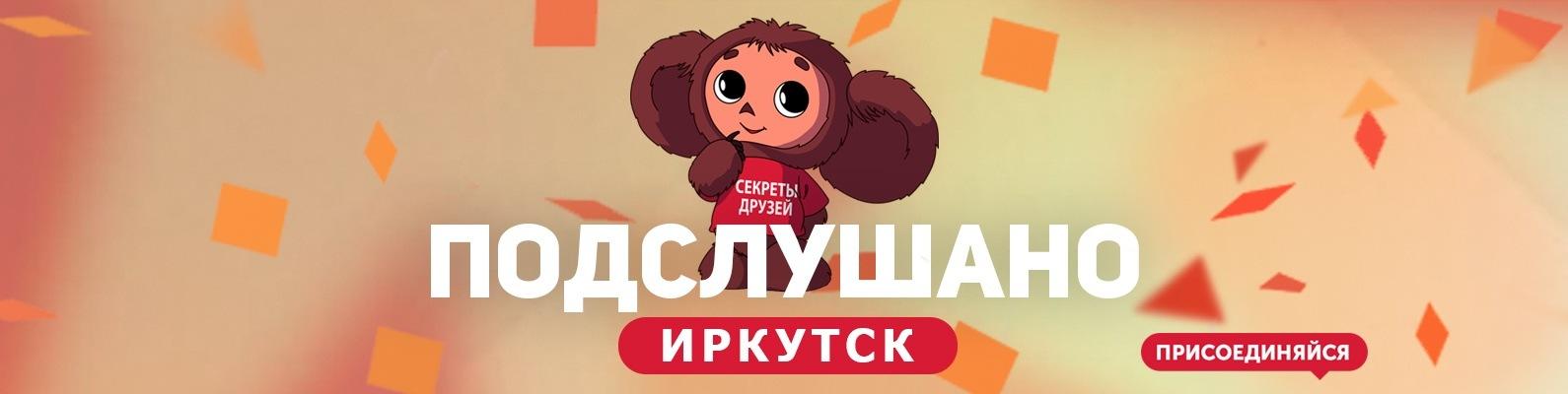 Девочки из иркутска для секса