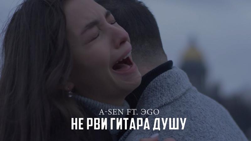 A Sen ft ЭGO Не рви гитара душу ПРЕМЬЕРА КЛИПА 2018