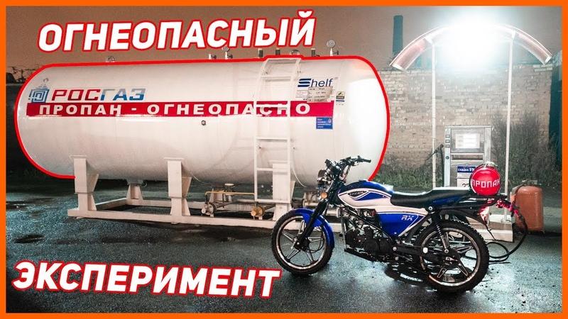 Переводим мотоцикл на ГАЗ - Какая реальная экономия