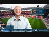 ЦСКА - Зенит. Прогноз на матч РПЛ (11 ноября 2018)