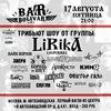 17/08 LiRikA Хиты Русского Рока