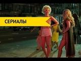 Русский трейлер 2 сезона сериала