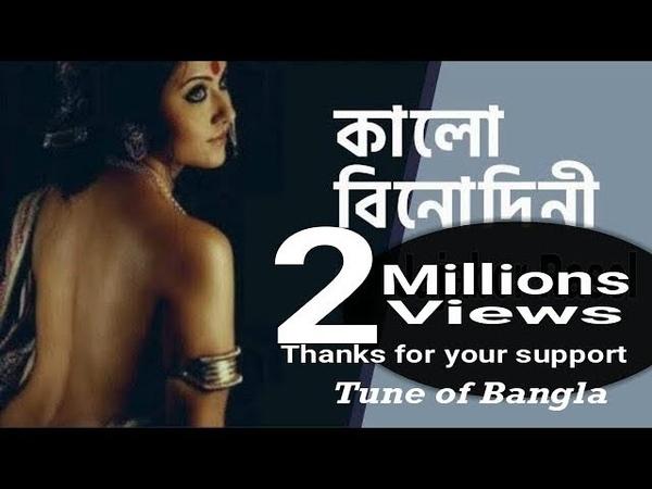 Kalo kalo koris na lo|lyrics|Juboti radhe|Sumi Mirza|যুবতী রাধে|কালো কালো করিস না লো| Kalo binodini