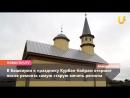 Новости Уфимского района за 2 августа (Иглино, Кармаскалы, Языково)