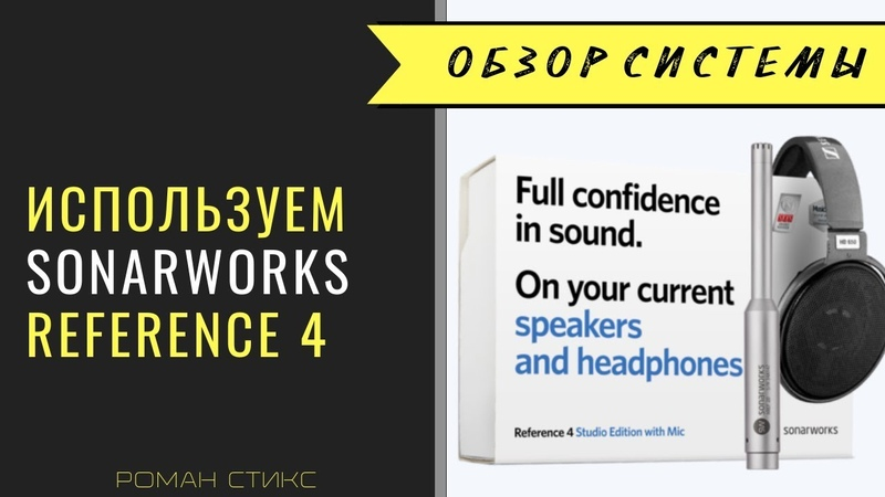 Используем Sonarworks Reference 4 для коррекции влияния акустики комнаты на мониторинг