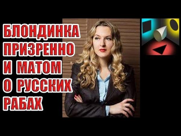 Блондинка в эфире. Россия -это государство владелец холопов.